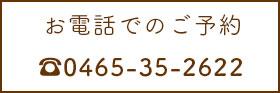 お電話でのご予約は0465-35-2622